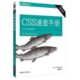 CSS速查手册(第五版)