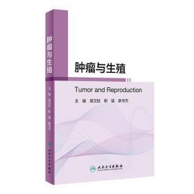 肿瘤与生殖