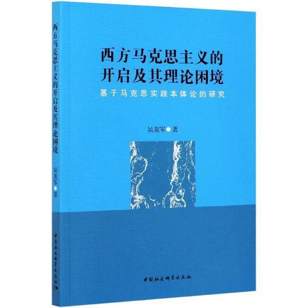 西方马克思主义的开启及其理论困境-(——基于马克思实践本体论的研究)