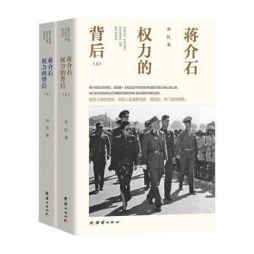 蒋介石权力的背后(上下册)