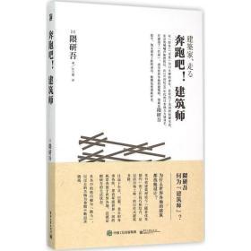 正版 奔跑吧!建筑师隈研吾电子工业出版社艺术