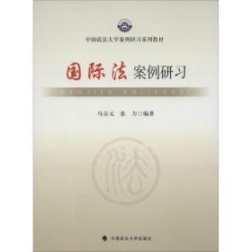 国际法案例研习/中国政法大学案例研习系列教材
