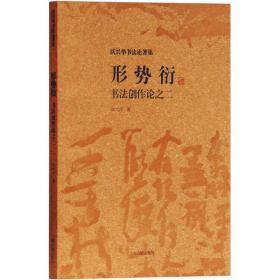正版 形势衍 书 创作 之2沃兴华上海古籍出版社艺术
