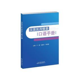 汉英实用情景口语手册