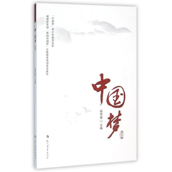 中国梦(初中版)