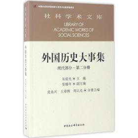 正版 外国历史大事集(现代部分.D2分册)朱庭光中国社会科 出版社 史