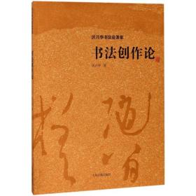 正版 书 创作 沃兴华上海古籍出版社艺术