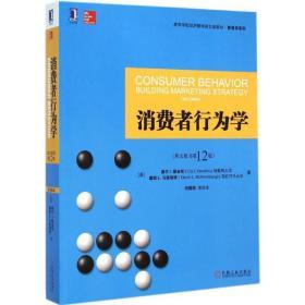 正版 消费者行为学(英文版·原书D12版)符国群机械工业出版社管理