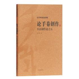 正版 论手卷创作/书 创作 之5沃兴华著上海古籍出版社艺术