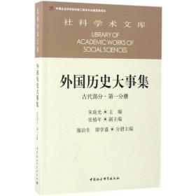 正版 外国历史大事集(古代部分.D1分册)朱庭光中国社会科 出版社 史