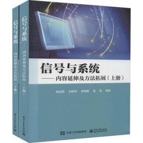信号与系统——内容延伸及方法拓展(上下册)