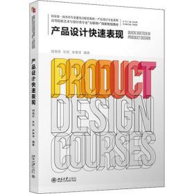 产品设计快速表现