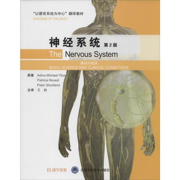 """神经系统(基础与临床第2版)/""""以器官系统为中心""""翻译教材"""
