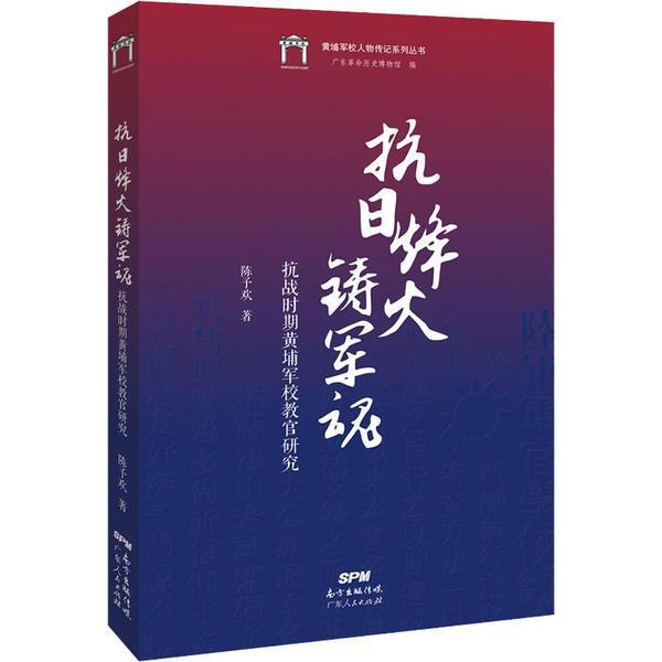 抗日烽火铸军魂:抗战时期黄埔军校教官研究