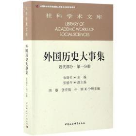 外国历史大事集(近代部分.D1分册)朱庭光中国社会科 出版社 史