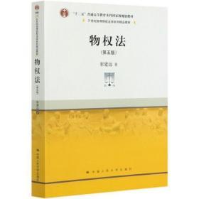 物权法(第五版)()