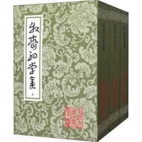 正版 牧斋初学集(3册)钱谦益上海古籍出版社文学