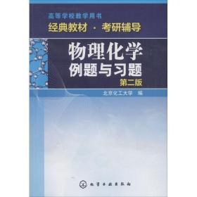 物理化学例题与习题(第二版)/高等学校教学用书