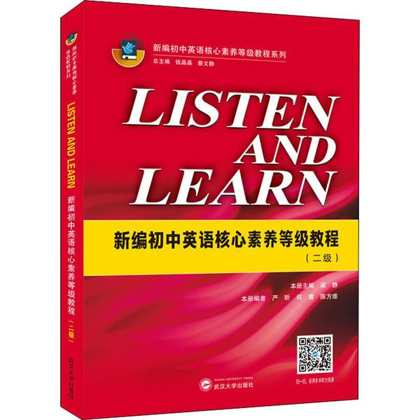 LISTENANDLEARN:新编初中英语核心素养等级教程(二级)