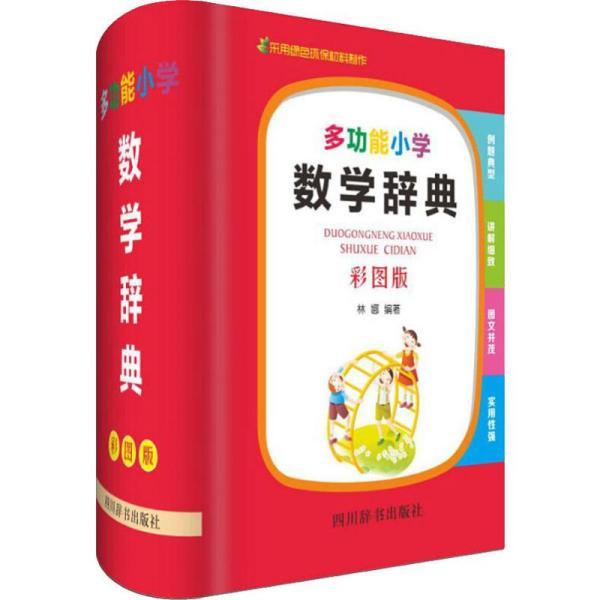 多功能小学数学辞典(彩图版)