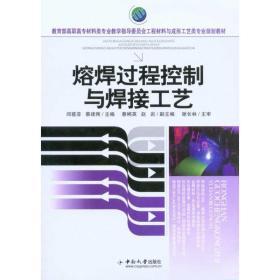 正版 熔焊过程控制与焊接工艺邱葭菲中南大学出版社工程技术