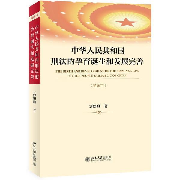 中华人民共和国刑法的孕育诞生和发展完善(精编本)