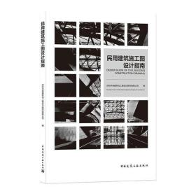 民用建筑施工图设计指南