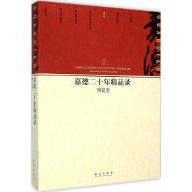 正版 嘉德二十年精品录(陶瓷卷)中国嘉德国际拍卖有限公司故宫出版社艺术