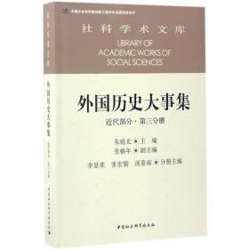正版 外国历史大事集(近代部分.D3分册)朱庭光中国社会科 出版社 史