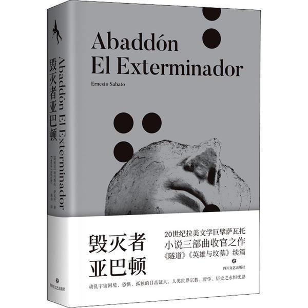 毁灭者亚巴顿(20世纪拉美文学巨擘萨瓦托作品)