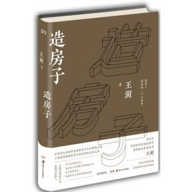 正版 王澍湖南美术出版社童书造房子