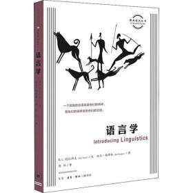 图画通识丛书:语言学