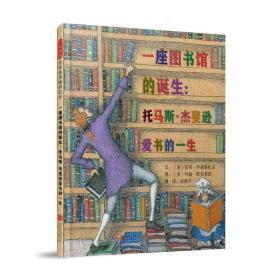 正版 (美)芭布·罗森斯托克|译者:漆仰平|绘画:(美)约翰...北京联合出版社童书启发精 世界很好  绘本•一座图书馆的诞生:托马斯.杰斐逊爱书的一生