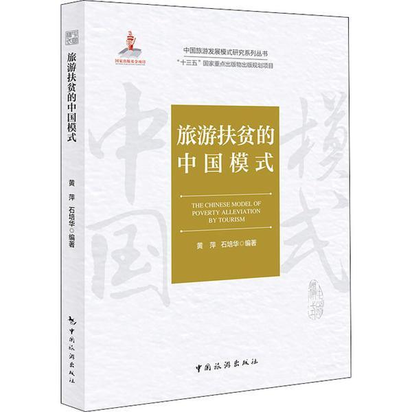 """中国旅游发展模式研究系列丛书·""""十三五""""国家重点出版物出版规划项目:旅游扶贫的中国模式"""