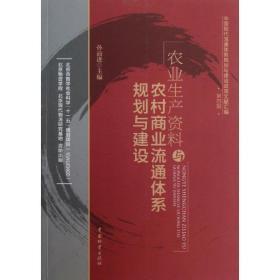 农业生产 料与农村商业流通体系规划与建设孙前进中国财富出版社经济