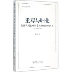 正版 重写与归化:英语戏剧在现代中国的改译和演出(1907-1949)安凌暨南大学出版社艺术