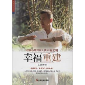 正版 幸福重建:积极心理开启人类幸福之钥小刀老师中国财富出版社哲学心理学