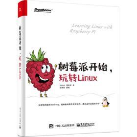 树莓派开始,玩转Linux