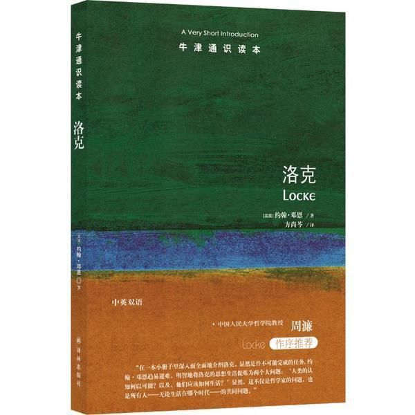 牛津通识读本:洛克