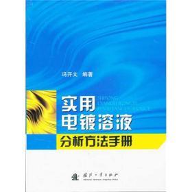 正版 实用电镀溶液分析方法手册冯开文国防工业出版社工程技术