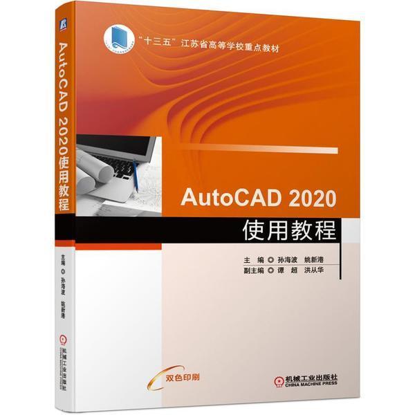 AutoCAD 2020使用教程