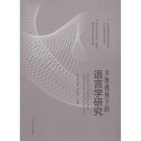 正版 多维视角下的语言学研究史光孝山东大学出版社社会文化