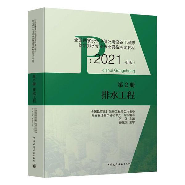 第2册 排水工程