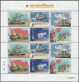 澳门2017年S218中国人民解放军建军九十周年 邮票小版张