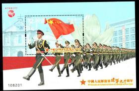 澳门2017年S218中国人民解放军建军九十周年 邮票小型张