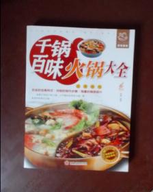 千锅百味 : 火锅大全