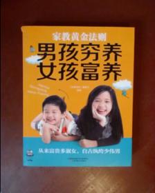 经典读库2·家教黄金法则:男孩穷养,女孩富养