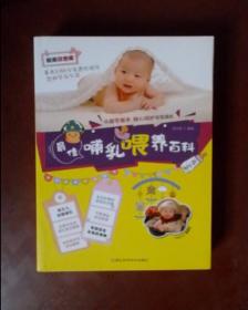 浙江科学技术出版社 最佳哺乳喂养百科(精美双色版)