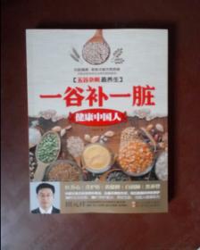 五谷杂粮最养生 一谷补一脏 健康中国人