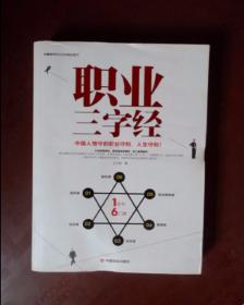 职业三字经 : 中国人恪守的职业守则,人生守则!